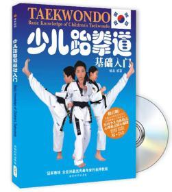 少儿跆拳道:基础入门(附光盘)