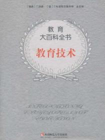 教育大百科全书:教育技术