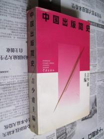 中国出版简史