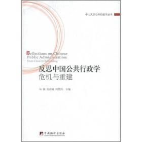反思中国公共行政学危机与重建
