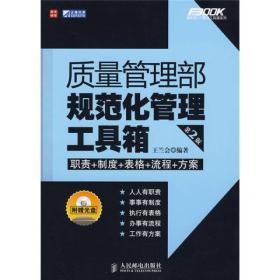 质量管理部规范化管理工具箱(第2版)