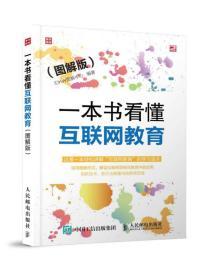 一本书看懂互联网教育:图解版