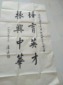 著名物理化学家、教育家 卢嘉锡为中国北京交通大学百年题词一幅约4平尺
