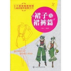 裙子与裙裤篇 正版 王晓云 9787122159007 化学工业出版社 正品书店