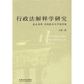 行政法解释学研究:基本原理、实践技术与中国问题