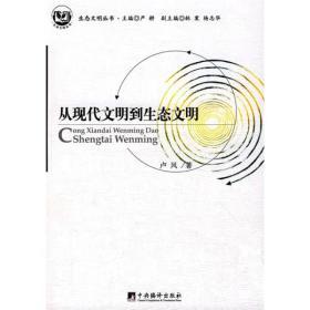 生态文明丛书:从现代文明到生态文明