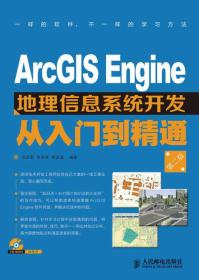 ArcGIS Engine地理信息系统开发从入门到精通(第2版)
