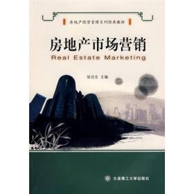 房地产经营管理系列经典教材:房地产市场营销