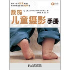 数码儿童摄影手册