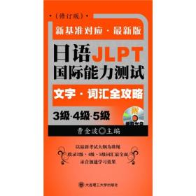 新基准对应 最新版日语JLPT国际能力测试文字 词汇全攻略