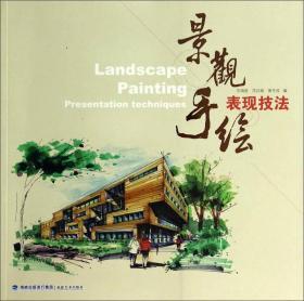 景观手绘表现技法