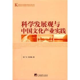 【正版书籍】科学发展观与中国文化产业实践