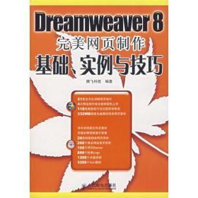 Dreamweaver 8 完美网页制作 基础,实例与技巧