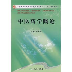 中医药学概论(高职药学/十一五规划)