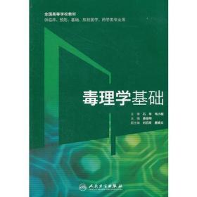 毒理学基础(改革创新)