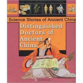 Distinguished Doctors of Ancient China-中国古代医学家