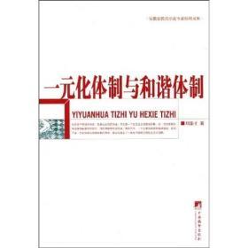 一元化体制与和谐体制 刘添才 中央编译出版社 9787802119505