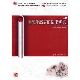中医外感病证临床研究