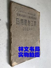 日用肥皂工业(抗战建国中工业问题丛书)