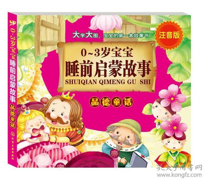 0-3岁宝宝睡前启蒙故事:品德童话(彩图注音版)