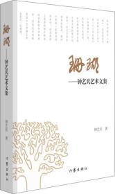 珊瑚:钟艺兵艺术文集