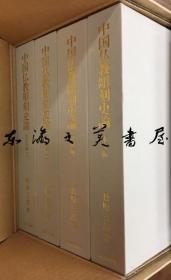 包邮/中国佛教彫刻史论/全4卷/松原三郎/吉川弘文馆/1995年/本文篇+图版篇1-3/全4卷