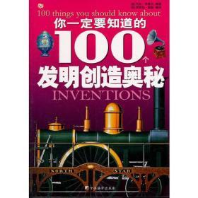 你应该知道的100个发明创造奥秘