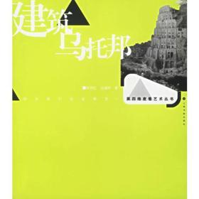 建筑乌托邦:明天我们住在哪里?——第四维度看艺术丛书
