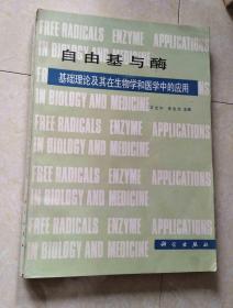 自由基与酶-基础理论及其在生物学和医学中的应用
