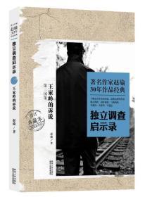 著名作家赵瑜30年作品经典·独立调查启示录:王家岭的诉说