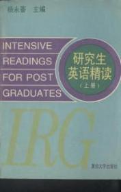 研究生英语精读(上册)