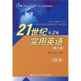 21世纪实用英语(第2册)(第3版)