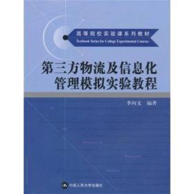 第三方物流及信息化管理模拟实验教程