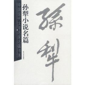 中国现代文学名家名篇书系---孙犁小说名篇(上下册)