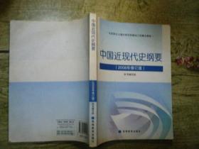 中国近现代史纲要( 2008年修订版)