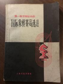 第一届全国运动会·国际象棋赛局选注·仅印2000册