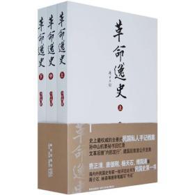 革命逸史(全三册):民国史第一书