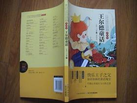 王尔德童话-世界经典文学名著-全译本