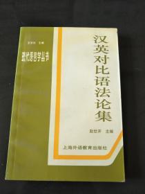 汉英对比语法论集