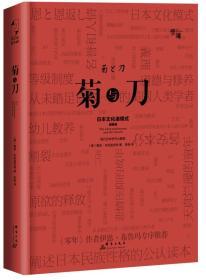 菊与刀(精装插图版):日本文化诸模式