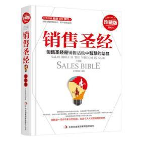销售圣经 销售圣经是销售活动中智慧的结晶  K14