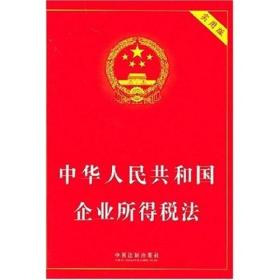 中华人民共和国企业所得税法(实用版)