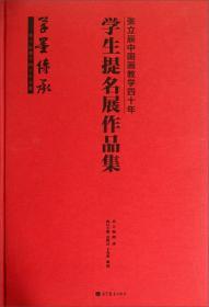 9787040384628-ry-张立辰中国画教学生四十年:学生提名展作品集