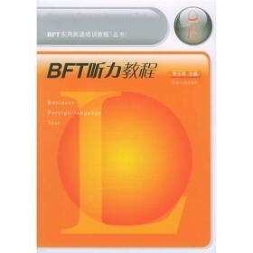 BFT实用英语培训教程丛书:BFT听力教程