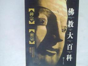 佛教大百科-禅宗密宗
