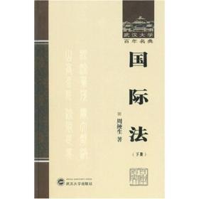 (精)武汉大学百年名典:国际法(下)武汉大学周鲠生9787307059146