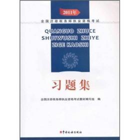 2011年全国注册税务师执业资格考试习题集