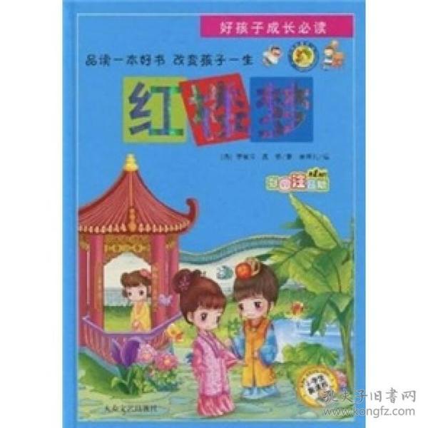 中国孩子最值得阅读的经典文学名著:红楼梦-彩插注音版