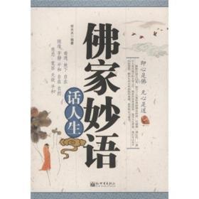 佛家妙语话人生 宋天天 新世界出版社 9787802288812