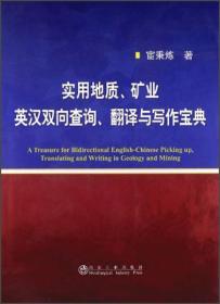 实用地质、矿业英汉双向查询、翻译与写作宝典